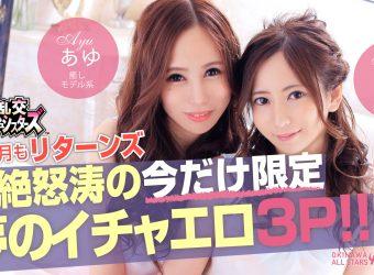 大乱交8月あゆみゆ-340×250